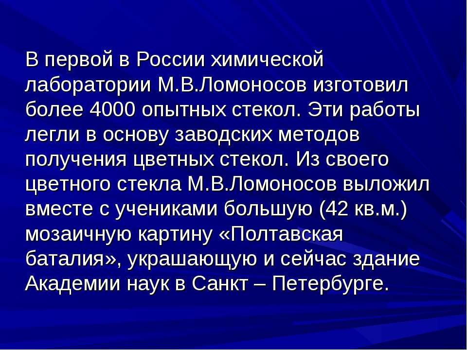 В первой в России химической лаборатории М.В.Ломоносов изготовил более 4000 о...