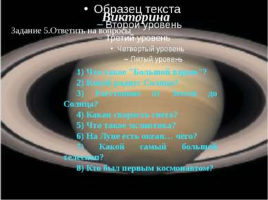 """Викторина :Задание 5.Ответить на вопросы 1) Что такое """"Большой взрыв""""? 2) Как..."""