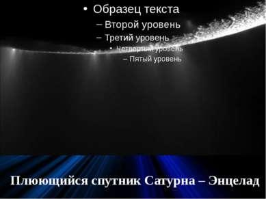 Плюющийся спутник Сатурна – Энцелад