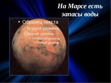 На Марсе есть запасы воды