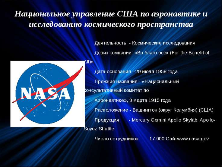 Национальное управление США по аэронавтике и исследованию космического простр...