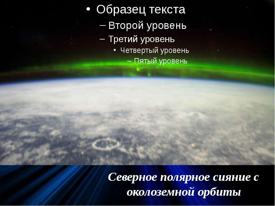 Северное полярное сияние с околоземной орбиты