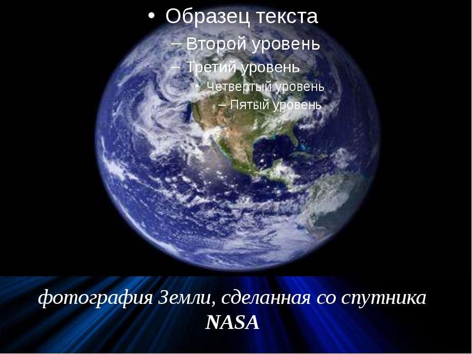 фотография Земли, сделанная со спутника NASA