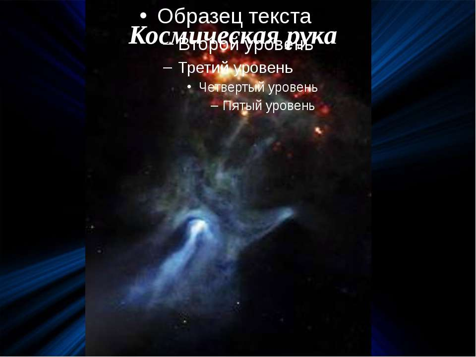 Космическая рука