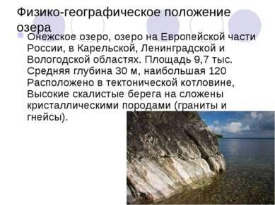 Физико-географическое положение озера Онежское озеро, озеро на Европейской ча...