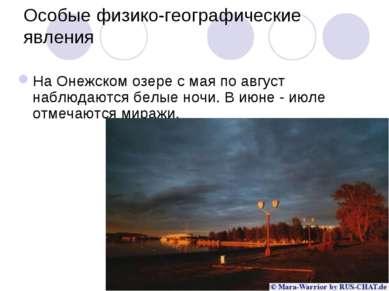 Особые физико-географические явления На Онежском озере с мая по август наблюд...