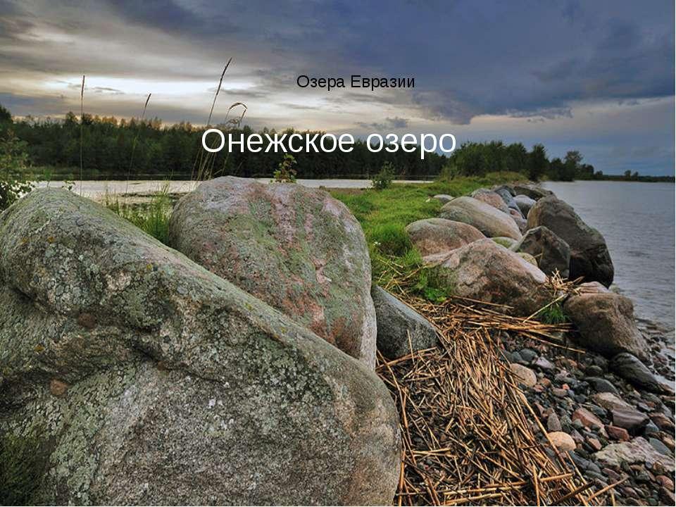Озера Евразии Онежское озеро