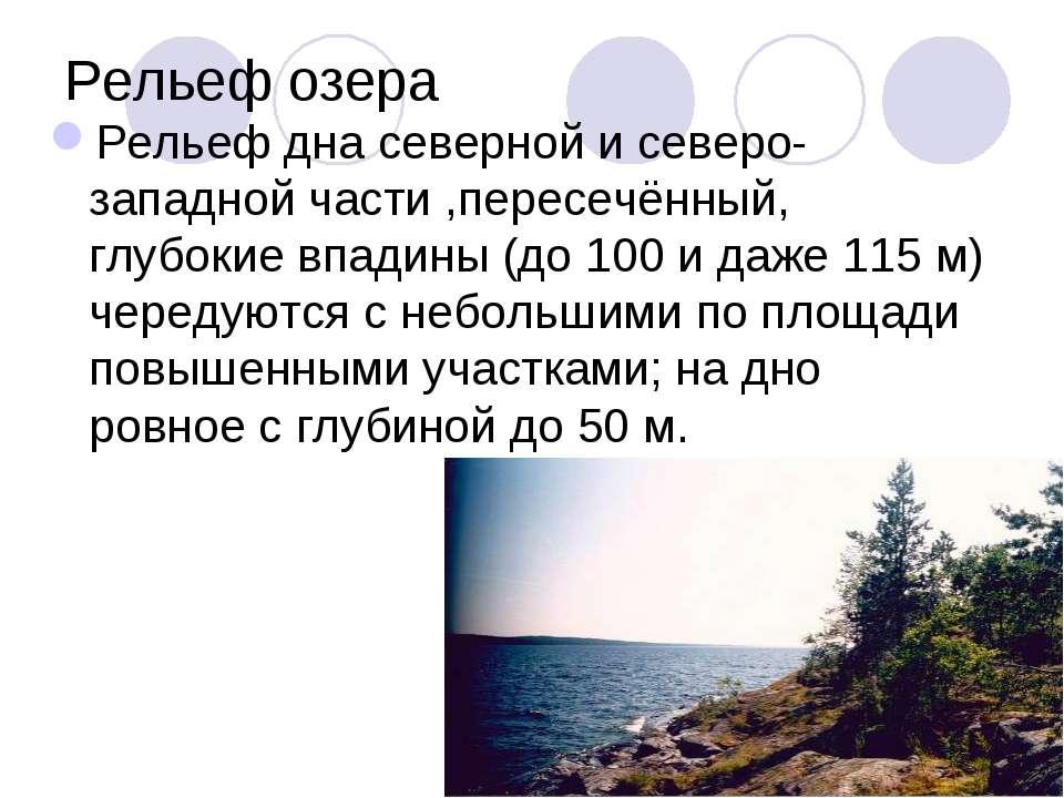 Рельеф озера Рельеф дна северной и северо-западной части ,пересечённый, глубо...