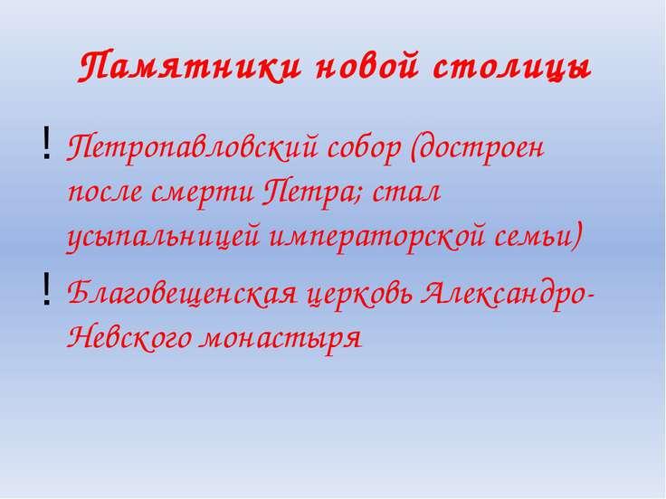Памятники новой столицы Петропавловский собор (достроен после смерти Петра; с...