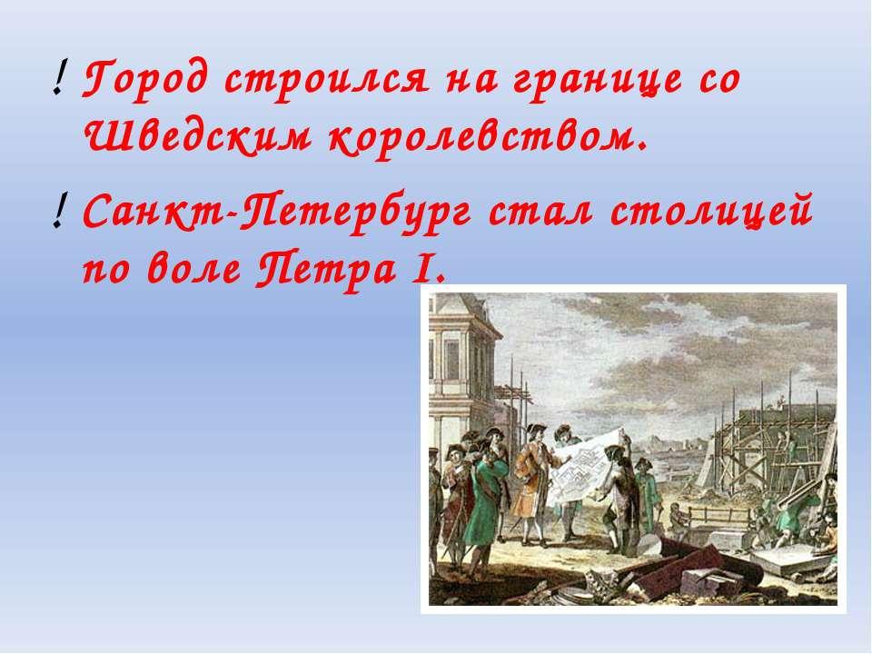 Город строился на границе со Шведским королевством. Санкт-Петербург стал стол...