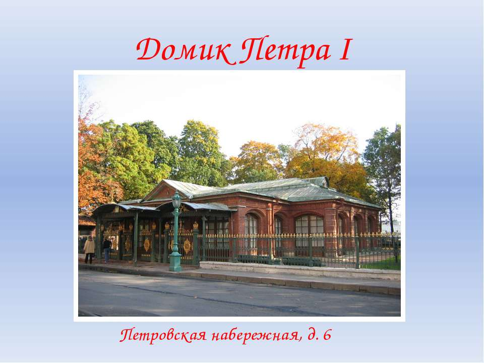 Домик Петра I Петровская набережная, д. 6