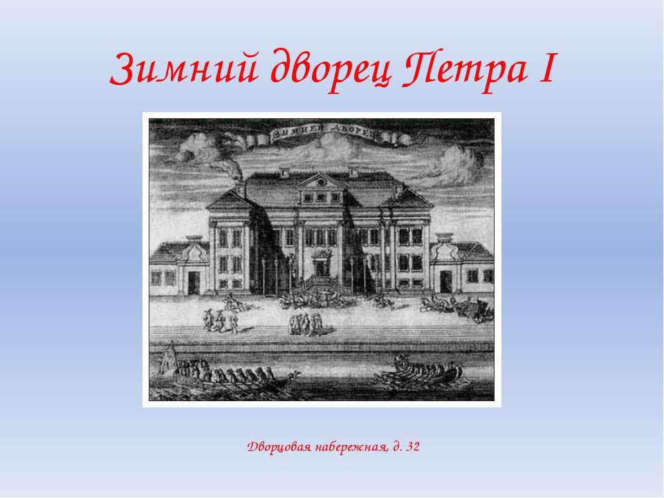 Зимний дворец Петра I Дворцовая набережная, д. 32
