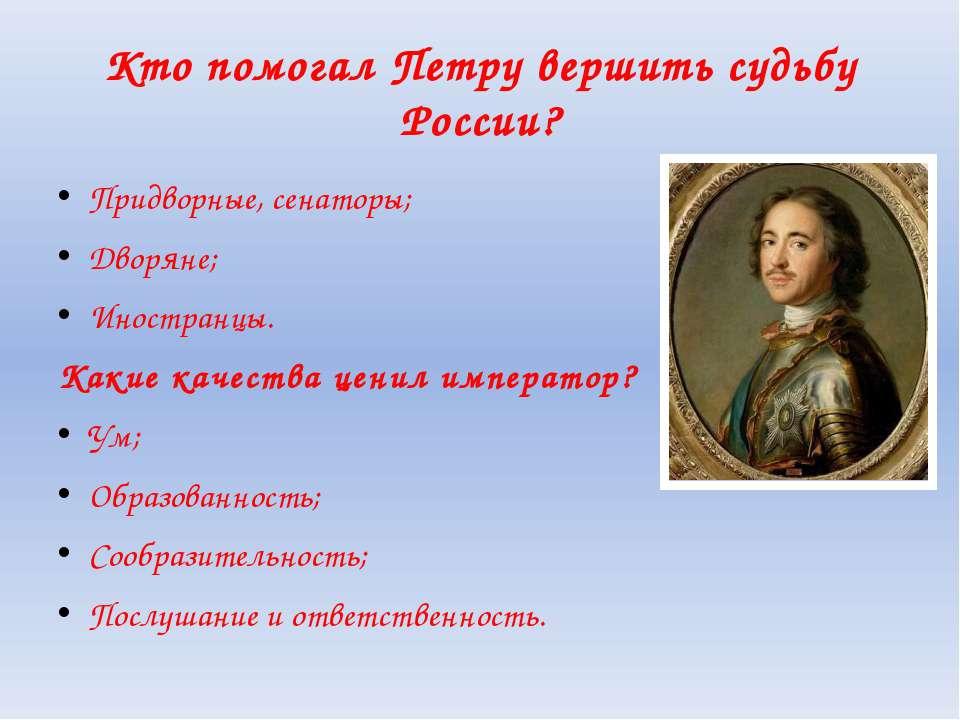 Кто помогал Петру вершить судьбу России? Придворные, сенаторы; Дворяне; Иност...