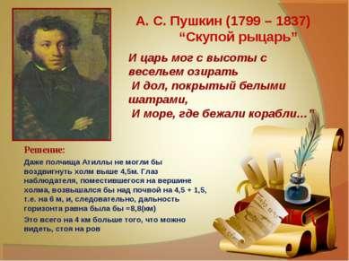 """А. С. Пушкин (1799 – 1837) """"Скупой рыцарь"""" Решение: Даже полчища Атиллы не мо..."""
