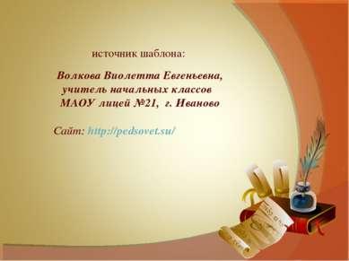 источник шаблона: Волкова Виолетта Евгеньевна, учитель начальных классов МАОУ...