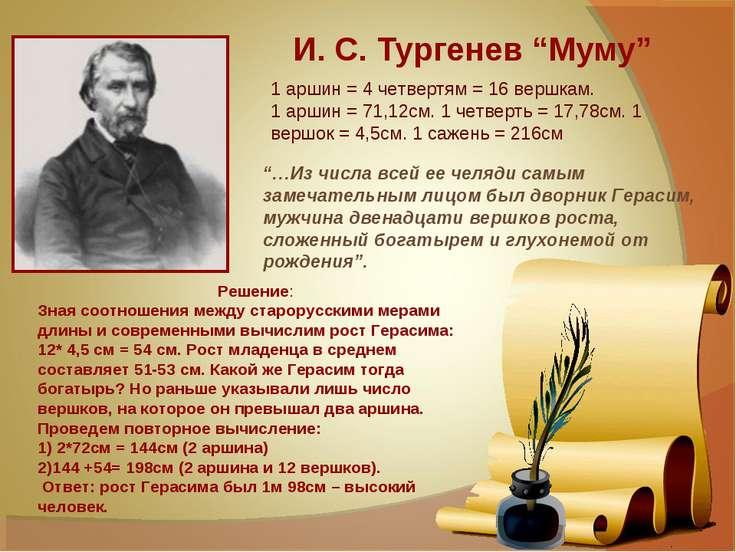 "И. С. Тургенев ""Муму"" 1 аршин = 4 четвертям = 16 вершкам. 1 аршин = 71,12см. ..."