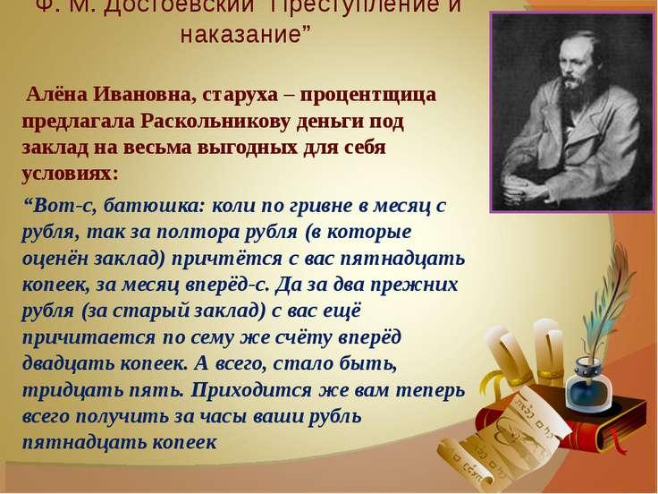 """Ф. М. Достоевский """"Преступление и наказание"""" Алёна Ивановна, старуха – процен..."""