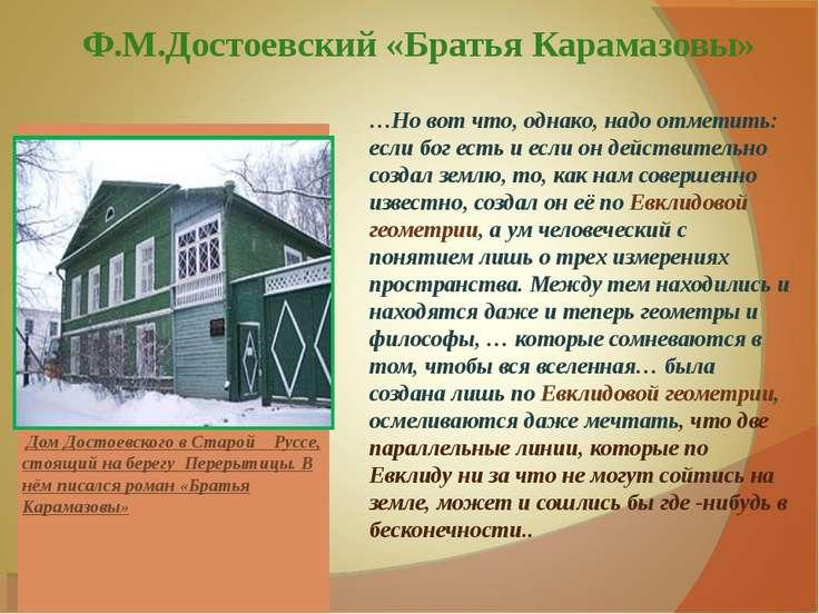 Ф.М.Достоевский «Братья Карамазовы» Дом Достоевского в Старой Руссе, стоящий ...