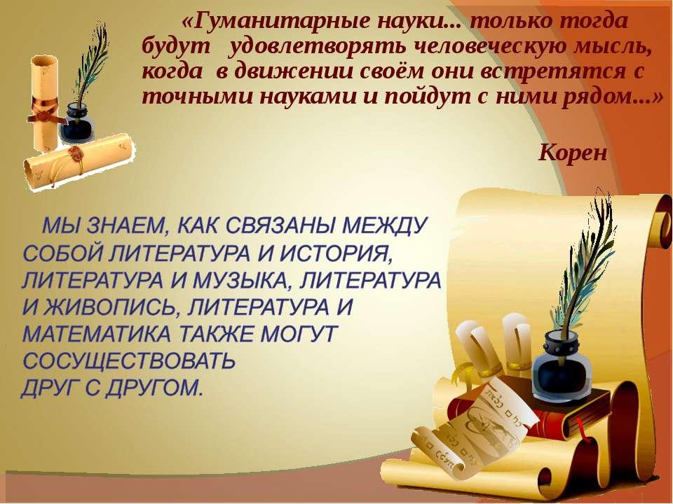 «Гуманитарные науки... только тогда будут удовлетворять человеческую мысль, к...