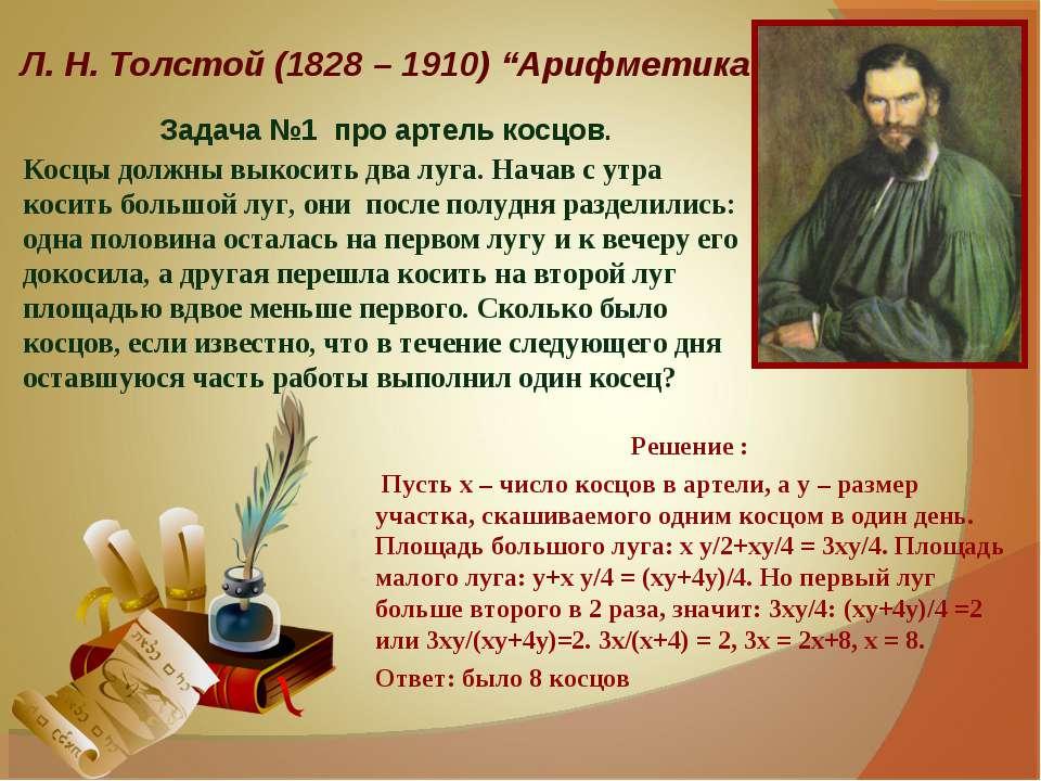 """Л. Н. Толстой (1828 – 1910) """"Арифметика"""" Решение : Пусть x – число косцов в а..."""