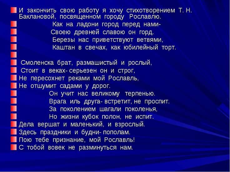 И закончить свою работу я хочу стихотворением Т. Н. Баклановой, посвященном г...