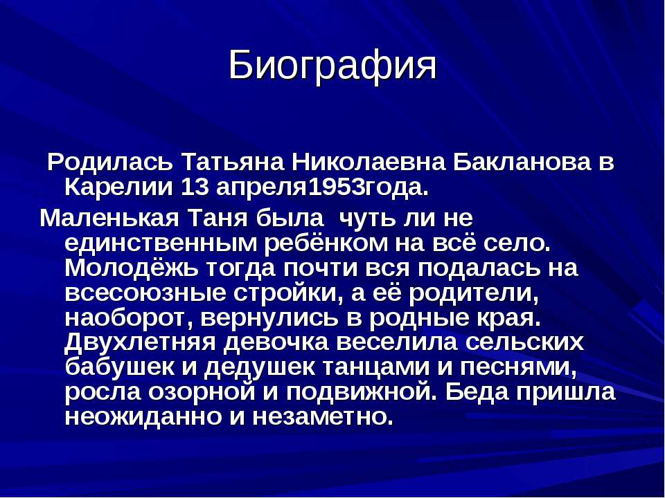 Биография Родилась Татьяна Николаевна Бакланова в Карелии 13 апреля1953года. ...