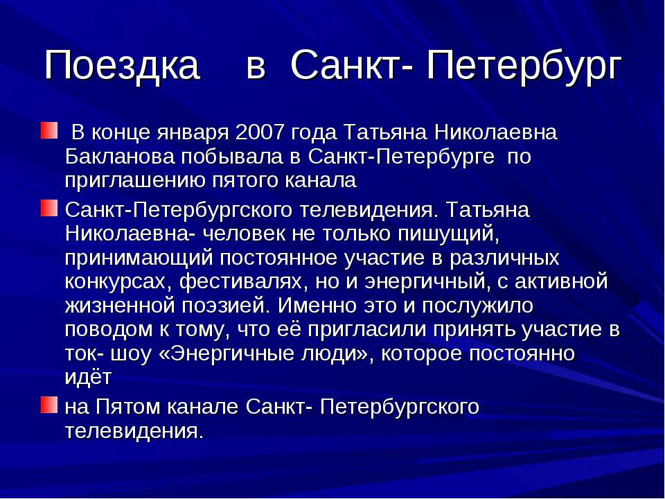 Поездка в Санкт- Петербург В конце января 2007 года Татьяна Николаевна Баклан...