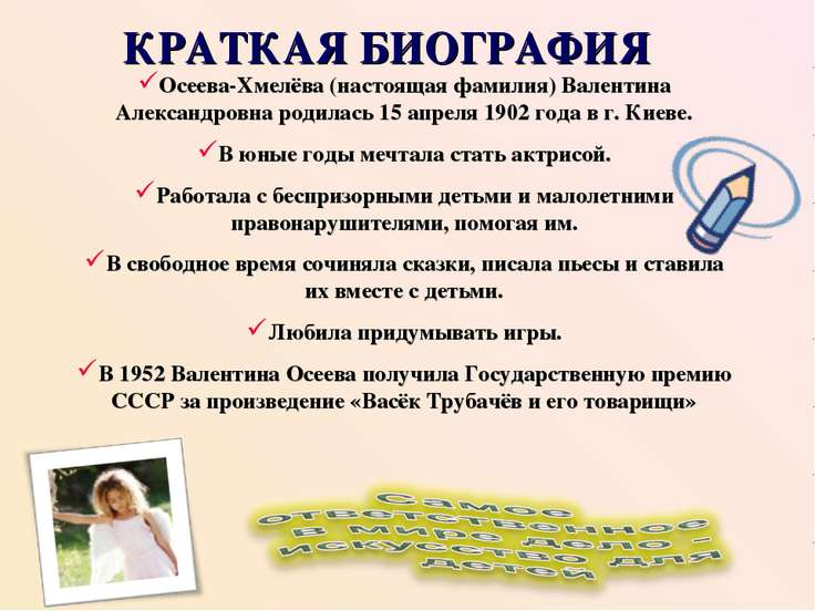 КРАТКАЯ БИОГРАФИЯ Осеева-Хмелёва (настоящая фамилия) Валентина Александровна ...