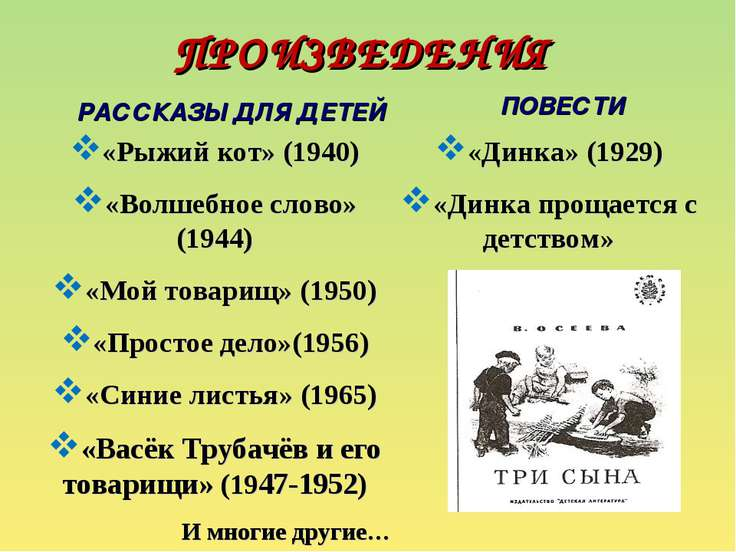 РАССКАЗЫ ДЛЯ ДЕТЕЙ ПОВЕСТИ ПРОИЗВЕДЕНИЯ «Рыжий кот» (1940) «Волшебное слово» ...