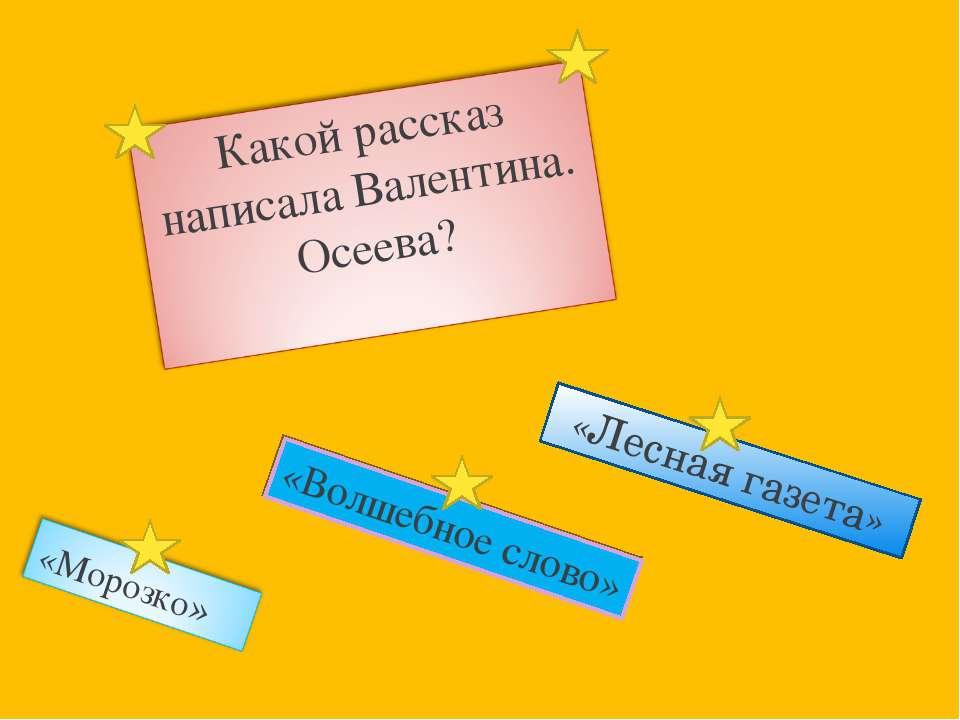 «Лесная газета» «Волшебное слово»