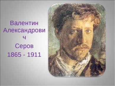 Валентин Александрович Серов 1865 - 1911