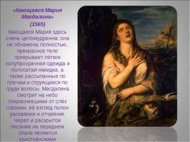 «Кающаяся Мария Магдалина» (1565) Кающаяся Мария здесь очень целомудренна: он...