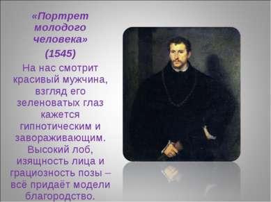 «Портрет молодого человека» (1545) На нас смотрит красивый мужчина, взгляд ег...