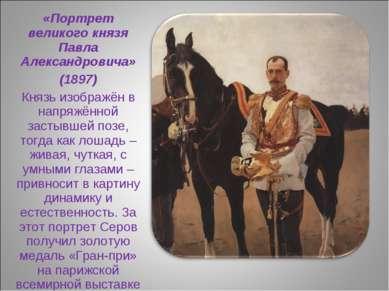 «Портрет великого князя Павла Александровича» (1897) Князь изображён в напряж...