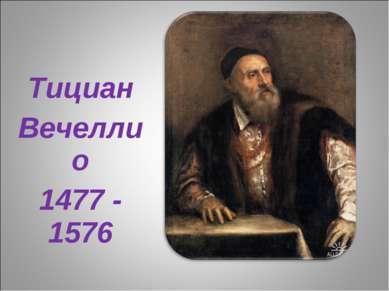Тициан Вечеллио 1477 - 1576