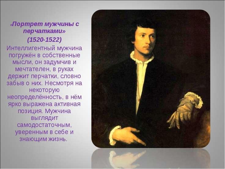 «Портрет мужчины с перчатками» (1520-1522) Интеллигентный мужчина погружён в ...