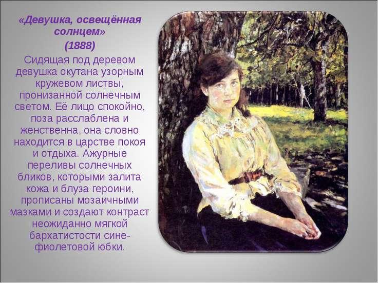 «Девушка, освещённая солнцем» (1888) Сидящая под деревом девушка окутана узор...