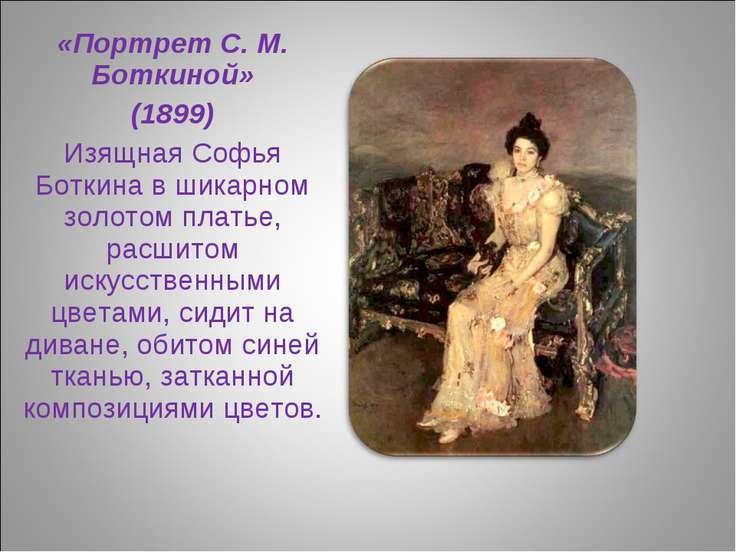 «Портрет С. М. Боткиной» (1899) Изящная Софья Боткина в шикарном золотом плат...
