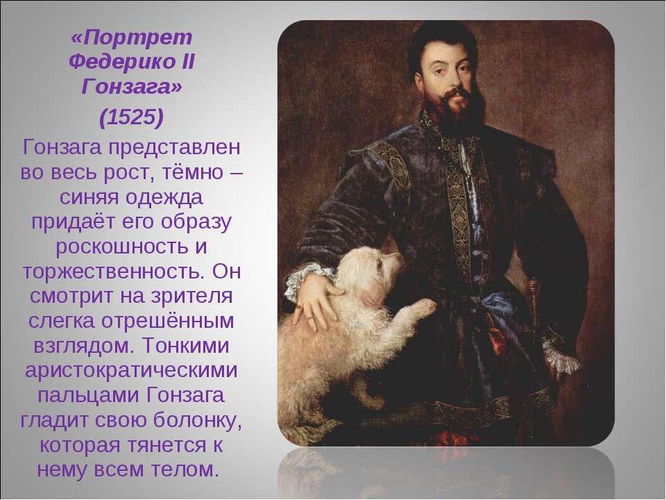 «Портрет Федерико II Гонзага» (1525) Гонзага представлен во весь рост, тёмно ...