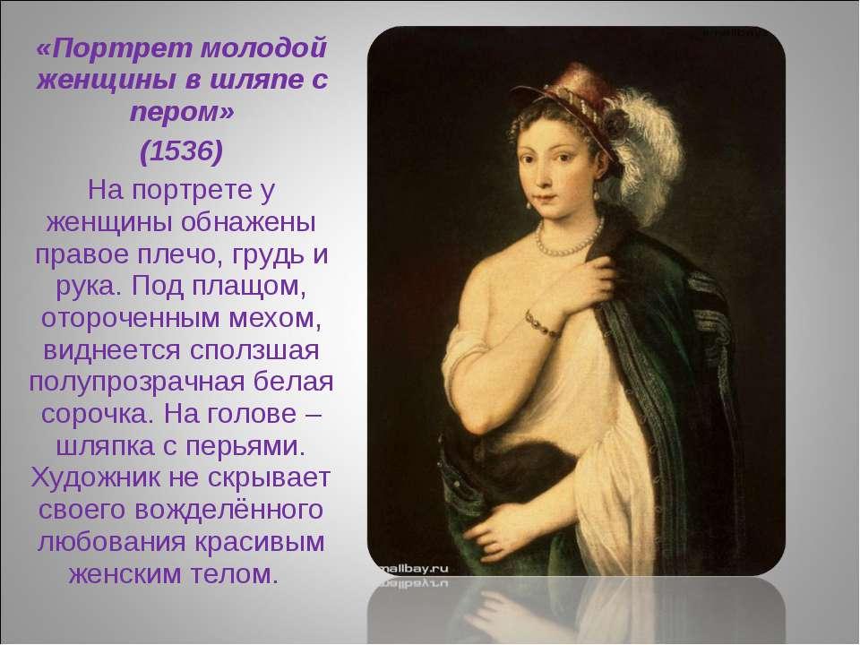 «Портрет молодой женщины в шляпе с пером» (1536) На портрете у женщины обнаже...