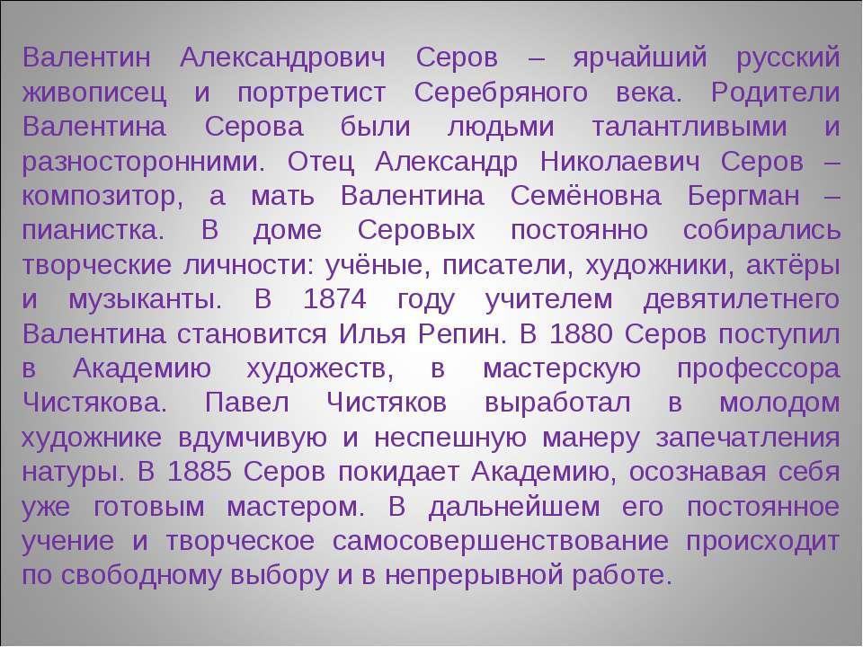 Валентин Александрович Серов – ярчайший русский живописец и портретист Серебр...