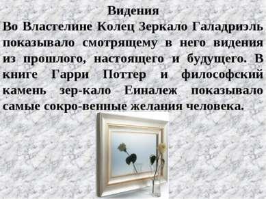 Видения Во Властелине Колец Зеркало Галадриэль показывало смотрящему в него в...