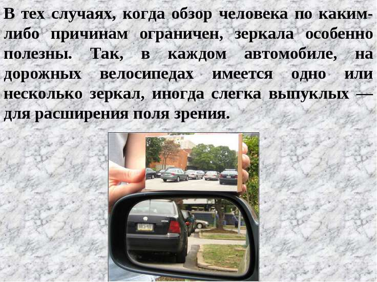 В тех случаях, когда обзор человека по каким-либо причинам ограничен, зеркала...