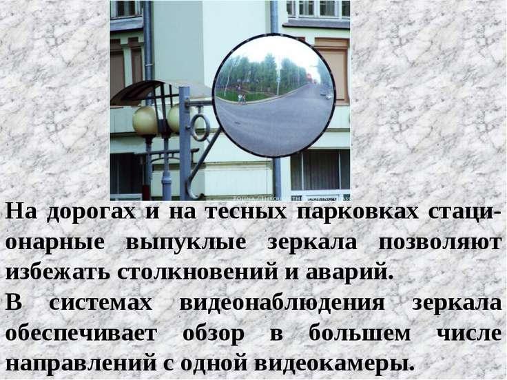 На дорогах и на тесных парковках стаци-онарные выпуклые зеркала позволяют изб...