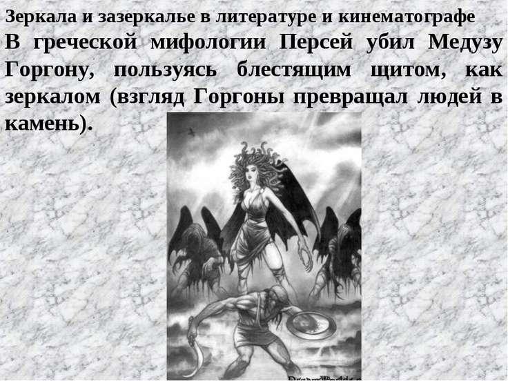 Зеркала и зазеркалье в литературе и кинематографе В греческой мифологии Персе...