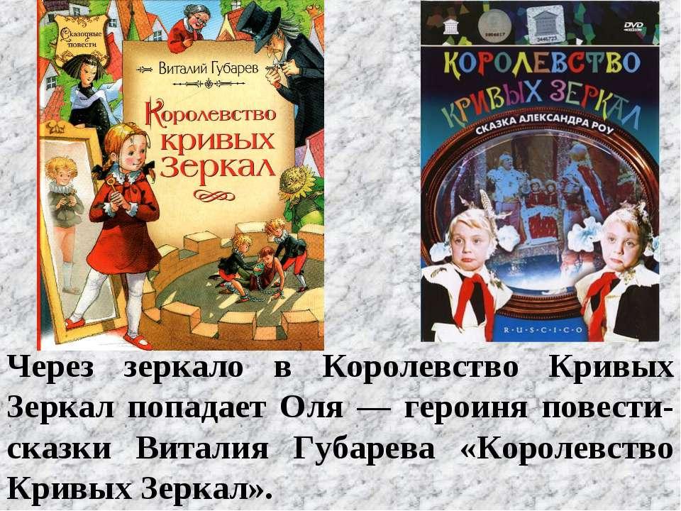 Через зеркало в Королевство Кривых Зеркал попадает Оля — героиня повести-сказ...