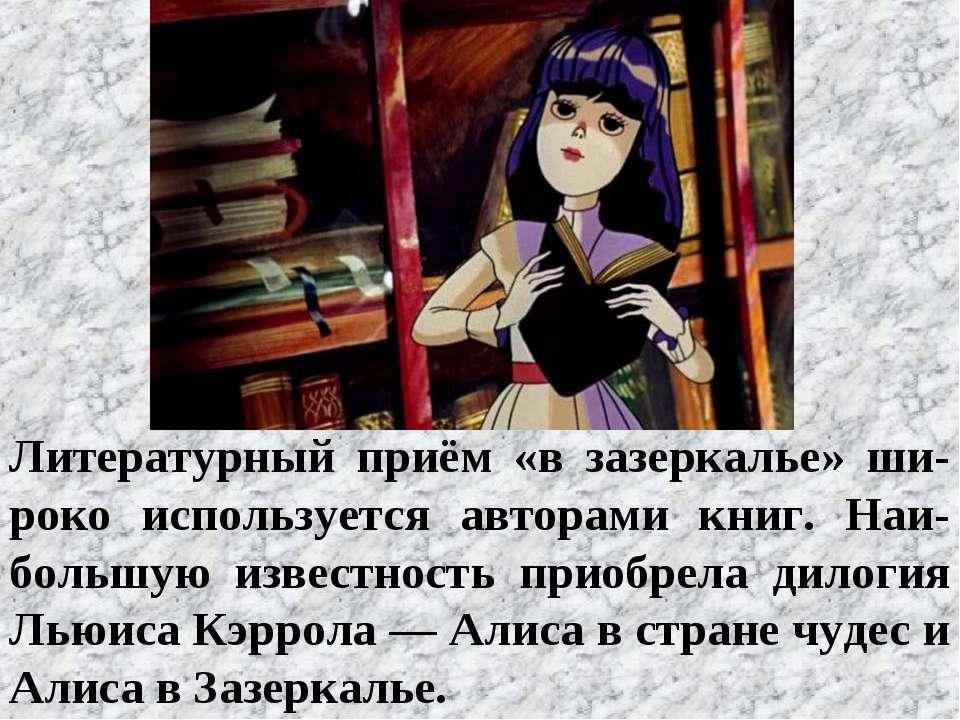 Литературный приём «в зазеркалье» ши-роко используется авторами книг. Наи-бол...
