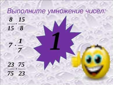 Выполните умножение чисел:
