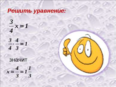 Решить уравнение: значит