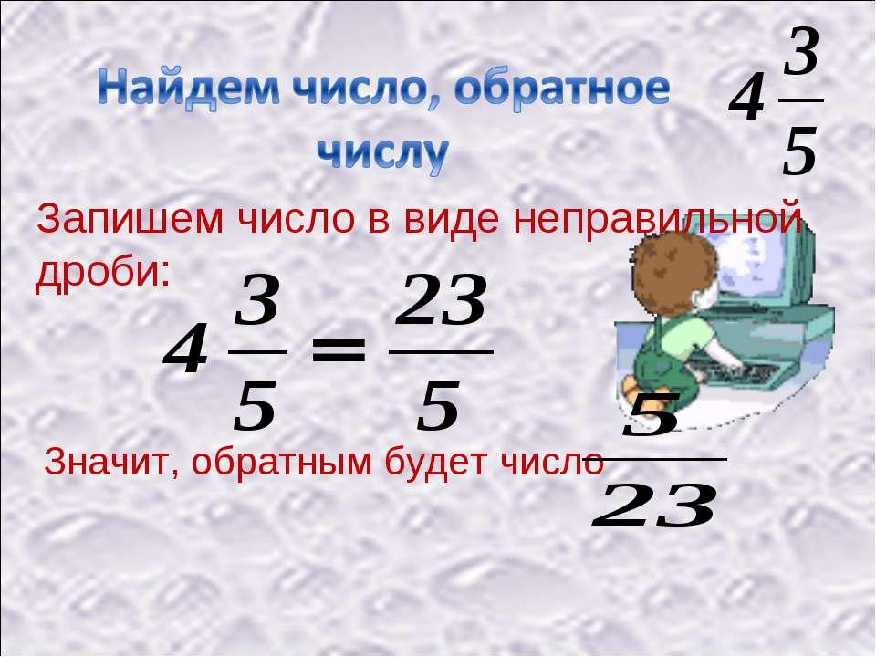 Значит, обратным будет число Запишем число в виде неправильной дроби: